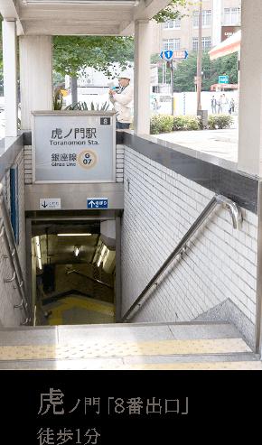 虎ノ門「8番出口」徒歩1分