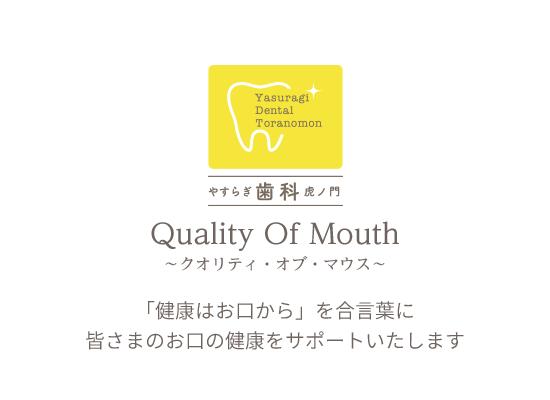虎ノ門の歯医者「やすらぎ歯科虎ノ門」、Quality Of MOUth ~クオリティ・オブ・マウス~「健康はお口から」を合言葉に皆さまのお口の健康をサポートいたします