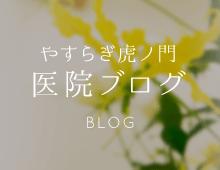 やすらぎ虎ノ門 医院ブログ
